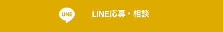 LINE応募フッターバナー
